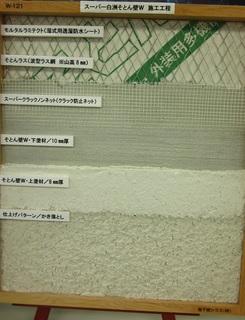 そとん壁.JPG