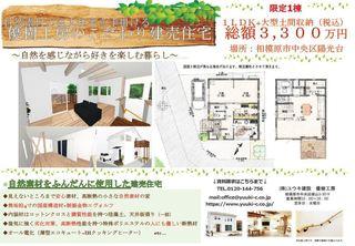 建て売り宣伝.JPG