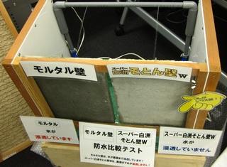 防水比較テスト.JPG